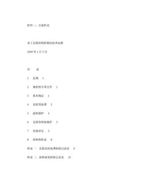 水工金属结构防腐蚀技术标准.doc