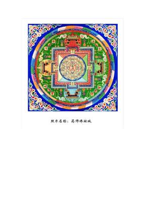 坛城图案及寓意.pdf
