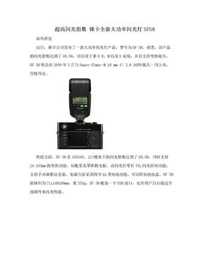 超高闪光指数 徕卡全新大功率闪光灯SF58.doc