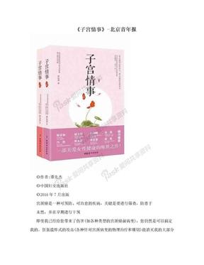 《子宫情事》-北京青年报.doc