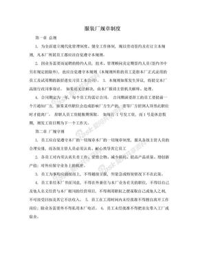服装厂规章制度.doc