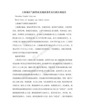上海地区气候特征及地质条件及行政区域划分.doc