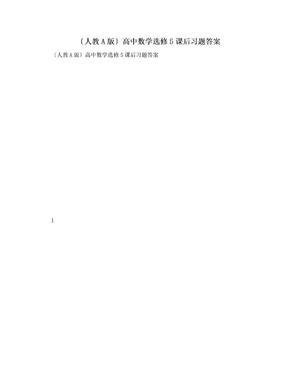 〔人教A版〕高中数学选修5课后习题答案.doc