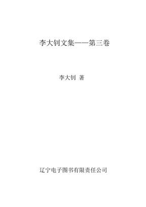 李大钊文集——第三卷_李大钊_辽宁电.pdf
