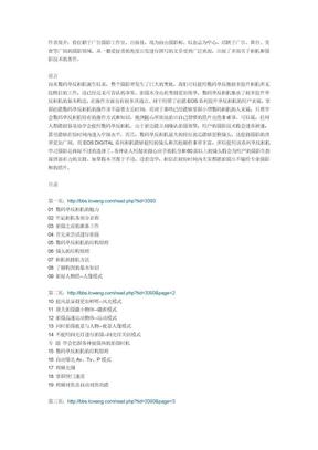 佳能官方摄影教程.doc
