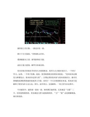 """牛股形态之""""缺口 量=涨停浪"""".doc"""