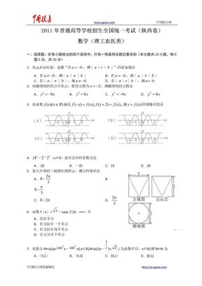 2011年全国高考理科数学试题及答案-陕西.doc