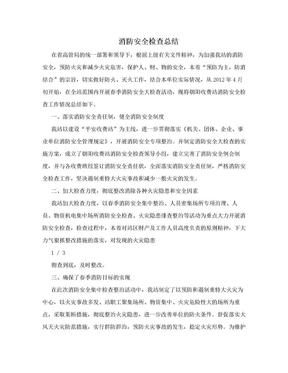 消防安全检查总结.doc