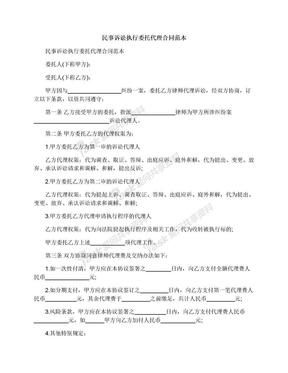 民事诉讼执行委托代理合同范本.docx