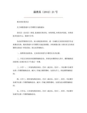 渝教基〔2012〕21号关于调整普通中小学课程计划的通知.doc