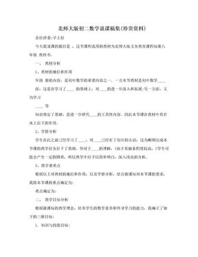 北师大版初二数学说课稿集(珍贵资料).doc