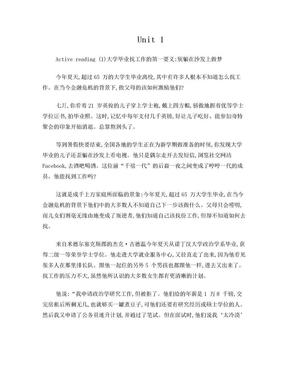 英语新标准大学英语综合教程4课文翻译.doc
