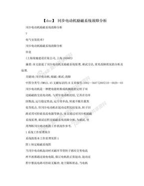 【doc】 同步电动机励磁系统故障分析.doc