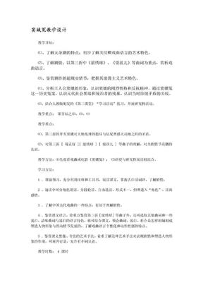 窦娥冤_公开课教学设计__优秀教案.doc