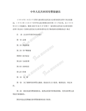 中华人民共和国母婴保健法.doc
