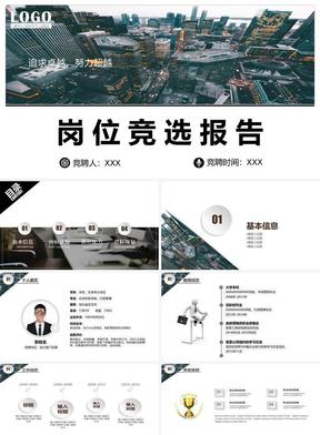 黑色大气商务风个人简历求职竞聘面试PPT模板.pptx