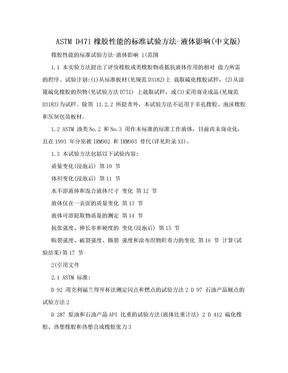 ASTM D471橡胶性能的标准试验方法-液体影响(中文版).doc