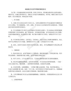政府机关内务管理规章制度范文.docx
