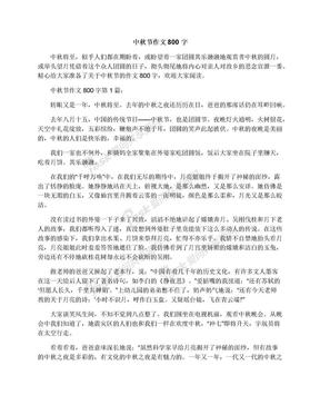 中秋节作文800字.docx