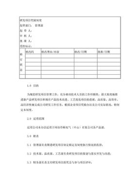 研发项目奖励制度.doc