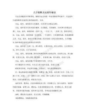 八字批断大运流年秘诀.doc