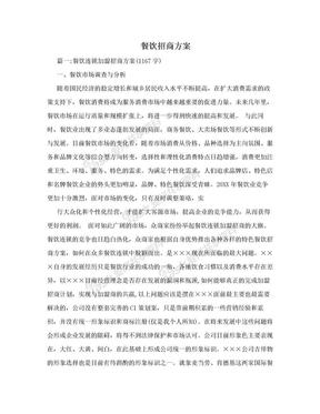 餐饮招商方案.doc