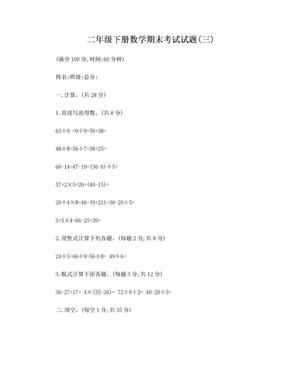 北师大版二年级数学试卷(三).doc