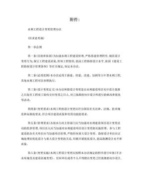 水利工程设计变更管理办法(征求意见稿).doc