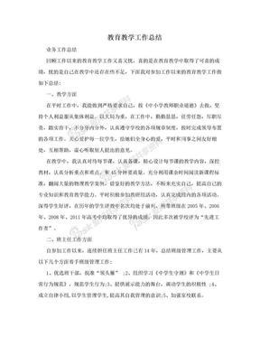 教育教学工作总结.doc