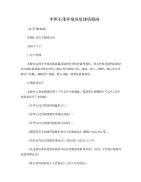中国石化环境风险评估指南(试行)(修订版).doc