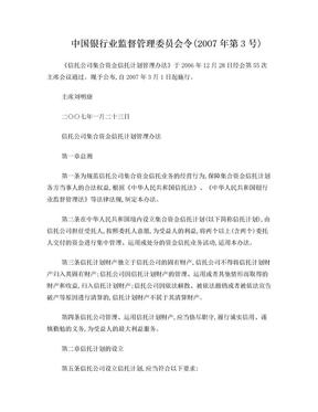信托公司集合资金信托计划管理办法(银监会2009年1号令).doc
