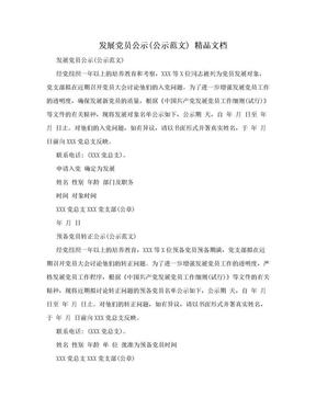 发展党员公示(公示范文) 精品文档.doc