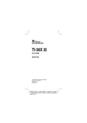 德州仪器36xii计算器中文说明书.pdf