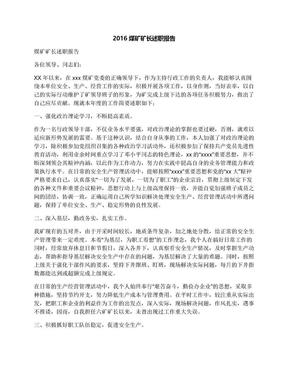 2016煤矿矿长述职报告.docx