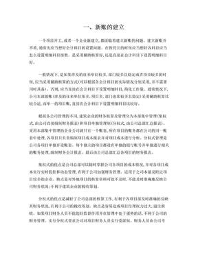 施工企业会计科目设置及账务处理方式.doc