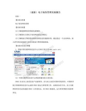 (最新)电子商务管理实验报告.doc