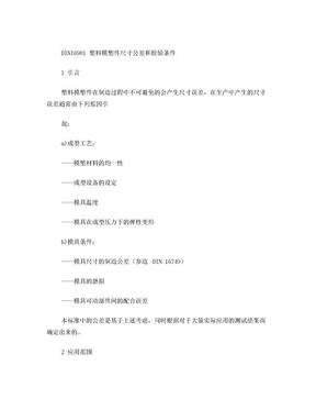 DIN16901(中文)_塑料模塑件的尺寸公差和检验。.doc