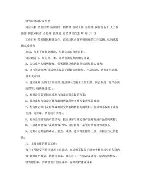 销售经理岗位说明书.doc