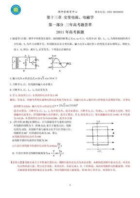 3年高考2年模拟:交变电流、电磁波.doc