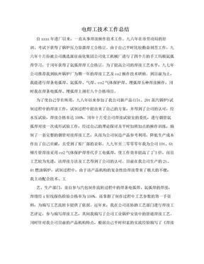 电焊工技术工作总结.doc