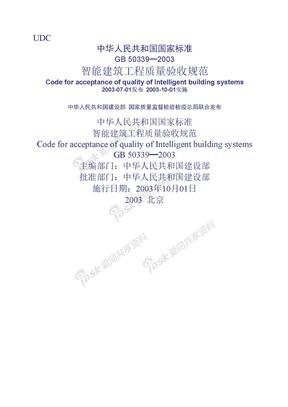 智能建筑工程质量验收规范.doc