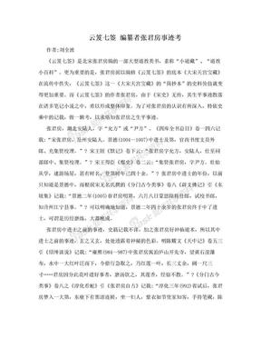 云笈七签 编纂者张君房事迹考.doc
