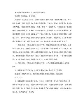 村支委委员述职报告.doc