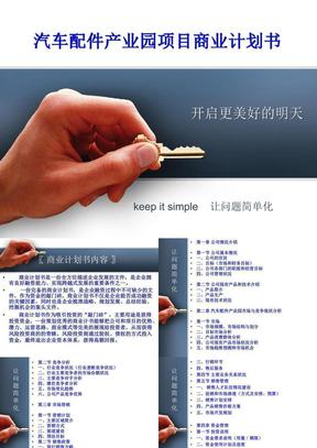 汽车配件产业园项目商业计划书.ppt