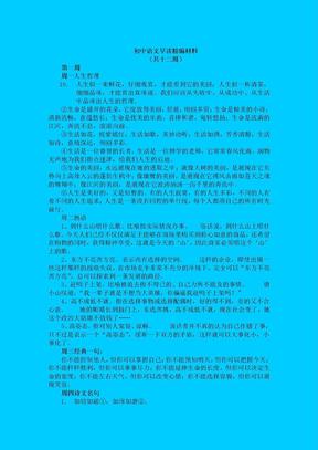 初中语文早读精编材料.doc