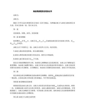 商业用房租赁合同协议书.docx