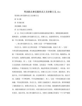 坚决防止和克服形式主义官僚主义.doc.doc