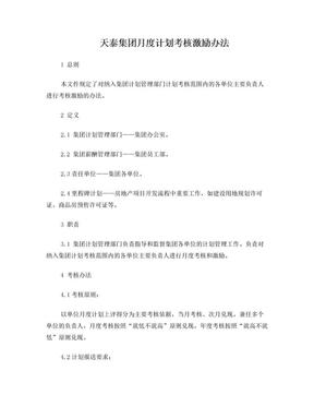 天泰集团月度计划考核激励办法(2007).doc