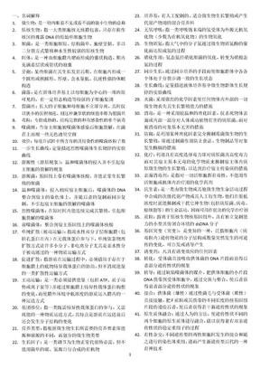 微生物学要点小结(期末考试).doc