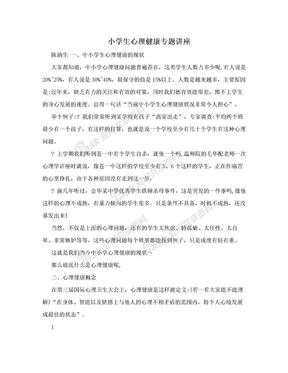 小学生心理健康专题讲座.doc